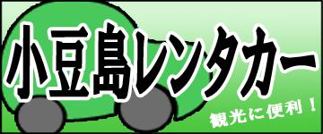 小豆島レンタカー