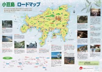 小豆島ロードマップ地図(小豆島町商工観光課)