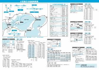 小豆島ロードマップ時刻表(小豆島町商工観光課)