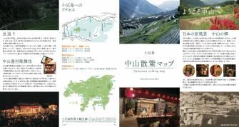 中山散策マップ(中山地区・小豆島町商工観光課)