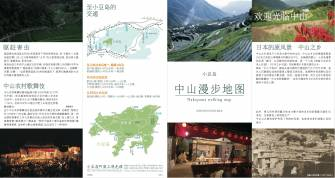Nakayama Walking Map(Chinese)①