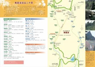 The Twenty Views from Kankakei Gorge①(Chinese)