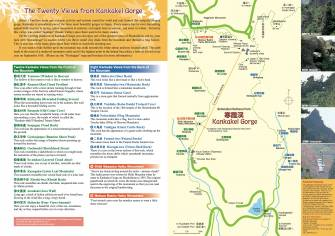 The Twenty Views from Kankakei Gorge①