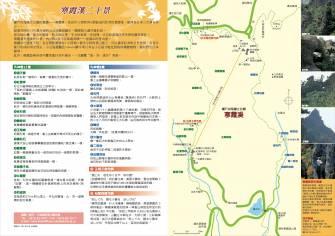 The Twenty Views from Kankakei Gorge①(Formosan)