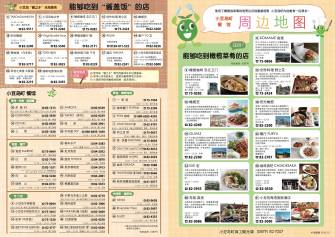 Stroll Map①(Chinese)