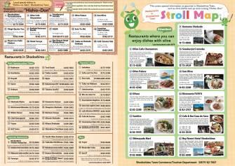 Stroll Map②