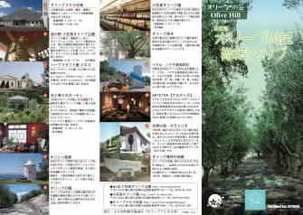 オリーブの丘散策マップ表(小豆島町観光協議会)