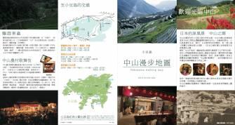 Nakayama Walking Map(Formosan)