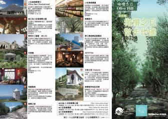 Olive Hill Walking Map ①(Formosan)