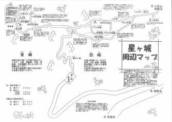 星ヶ城周辺マップ