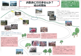 城山桜園地(国民宿舎小豆島)