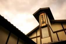 二十四の瞳映画村23 キネマの庵 ©二十四の瞳映画村
