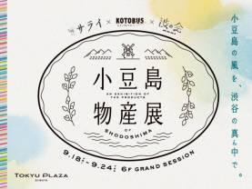 【東京開催】小豆島物産展 & オンラインバスツアー