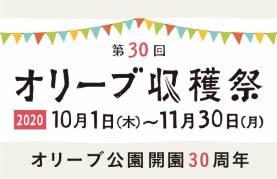 オリーブ収穫祭 ~道の駅小豆島オリーブ公園~