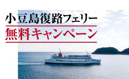 小豆島復路フェリー無料キャンペーンの終了につきまして