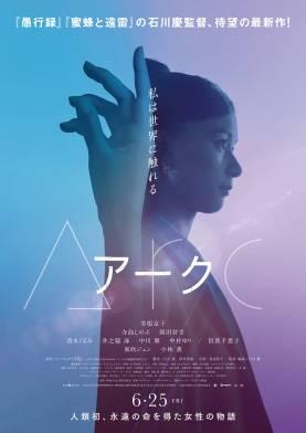 香川県でロケを行った映画『Arc アーク』6月25日(金)全国ロードショー決定!