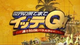 日本テレビ「世界の果てまでイッテQ」で小豆島の醤油蔵が登場!
