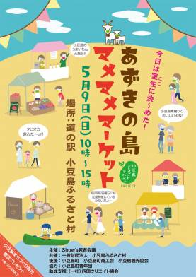 【開催中止】あずきの島マメマメマーケット5/9(日)