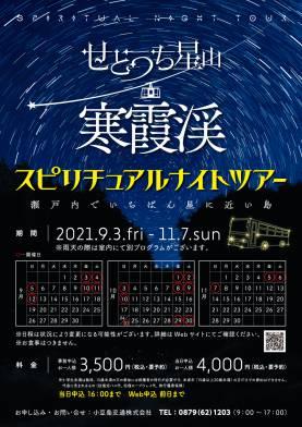 【開催中】せとうち星山 寒霞渓スピリチュアルナイトツアー