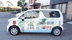 小豆島お遍路レンタカー「鈴の音号」登場!