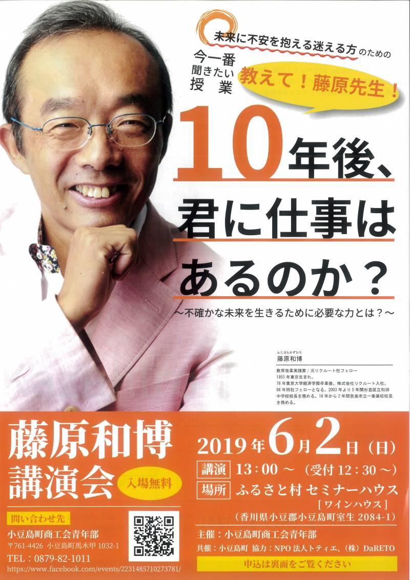 藤原和博講演会「10年後、君に仕事はあるのか?」