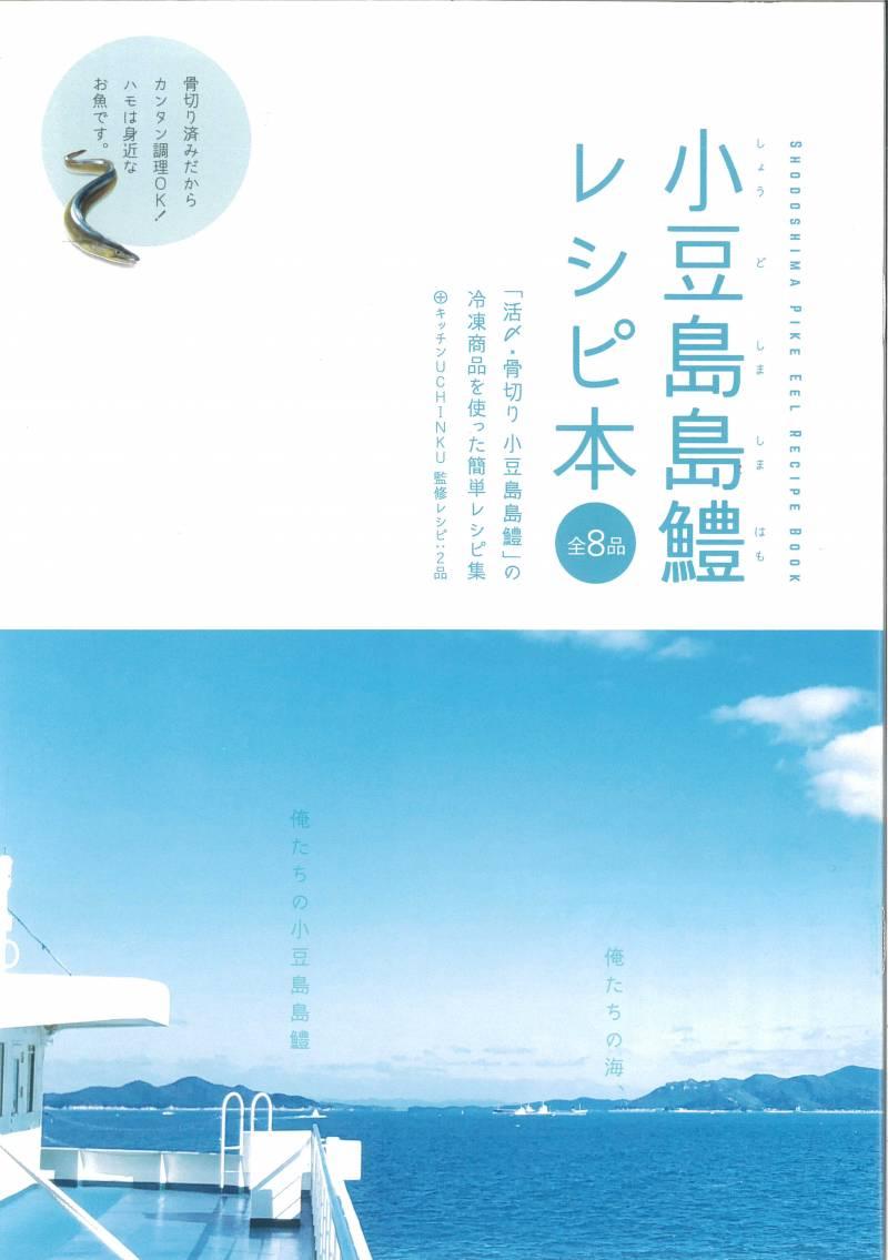 小豆島島鱧レシピ本が発行されました