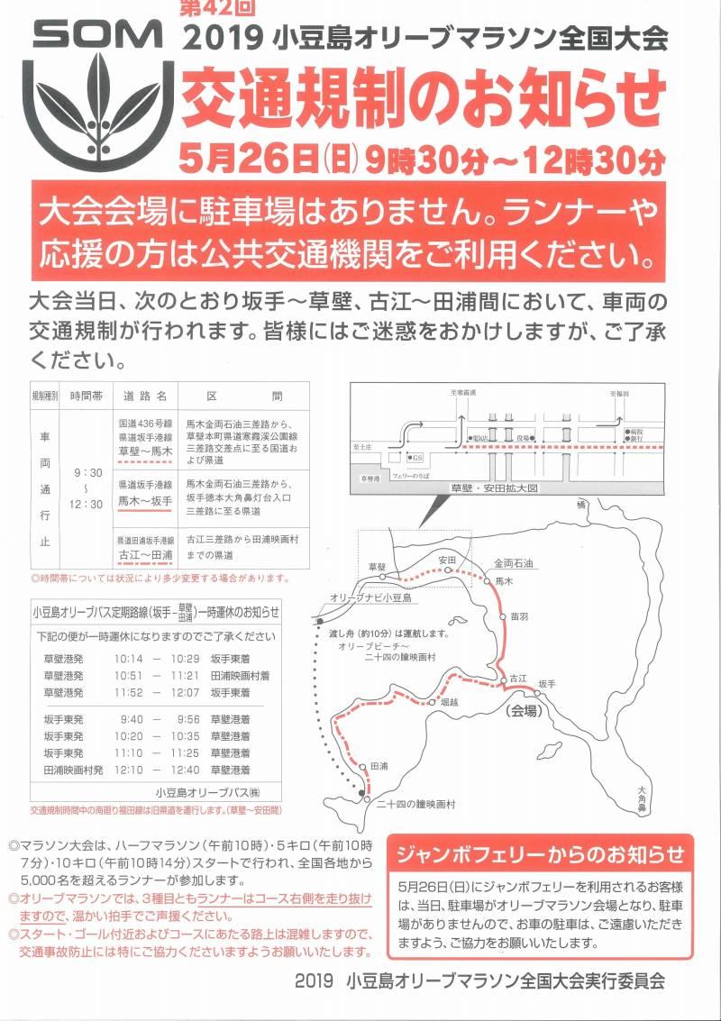 第42回 小豆島オリーブマラソン全国大会 【交通規制のお知らせ】
