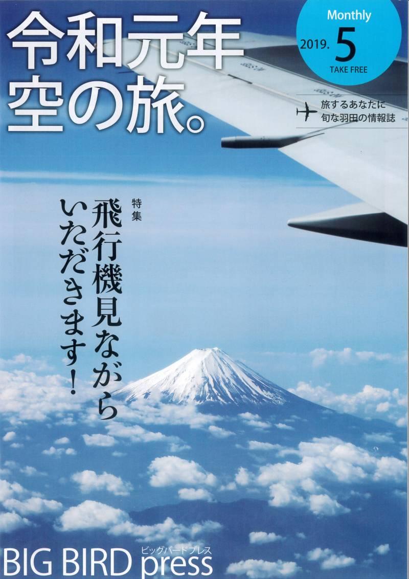 小豆島への空の旅