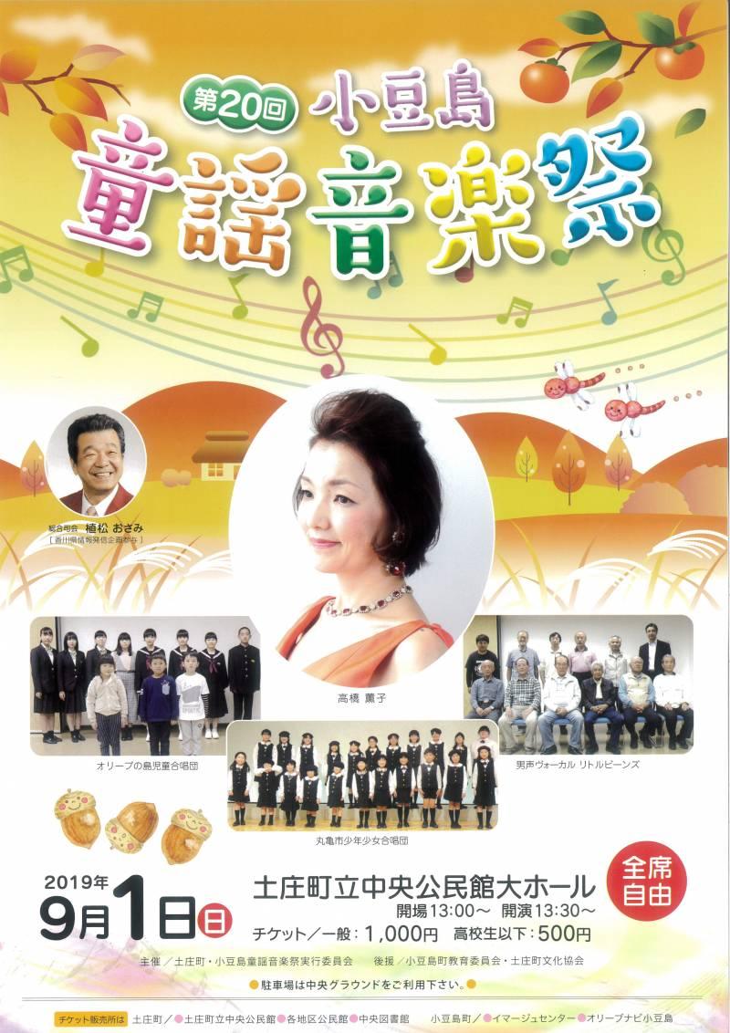 2019年9月1日(日)第20回小豆島童謡音楽祭