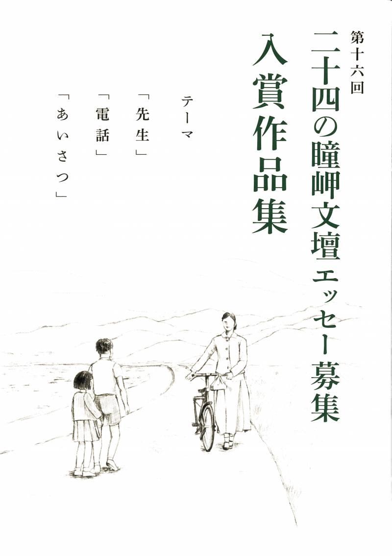 第16回二十四の瞳岬文壇エッセーの入賞作品