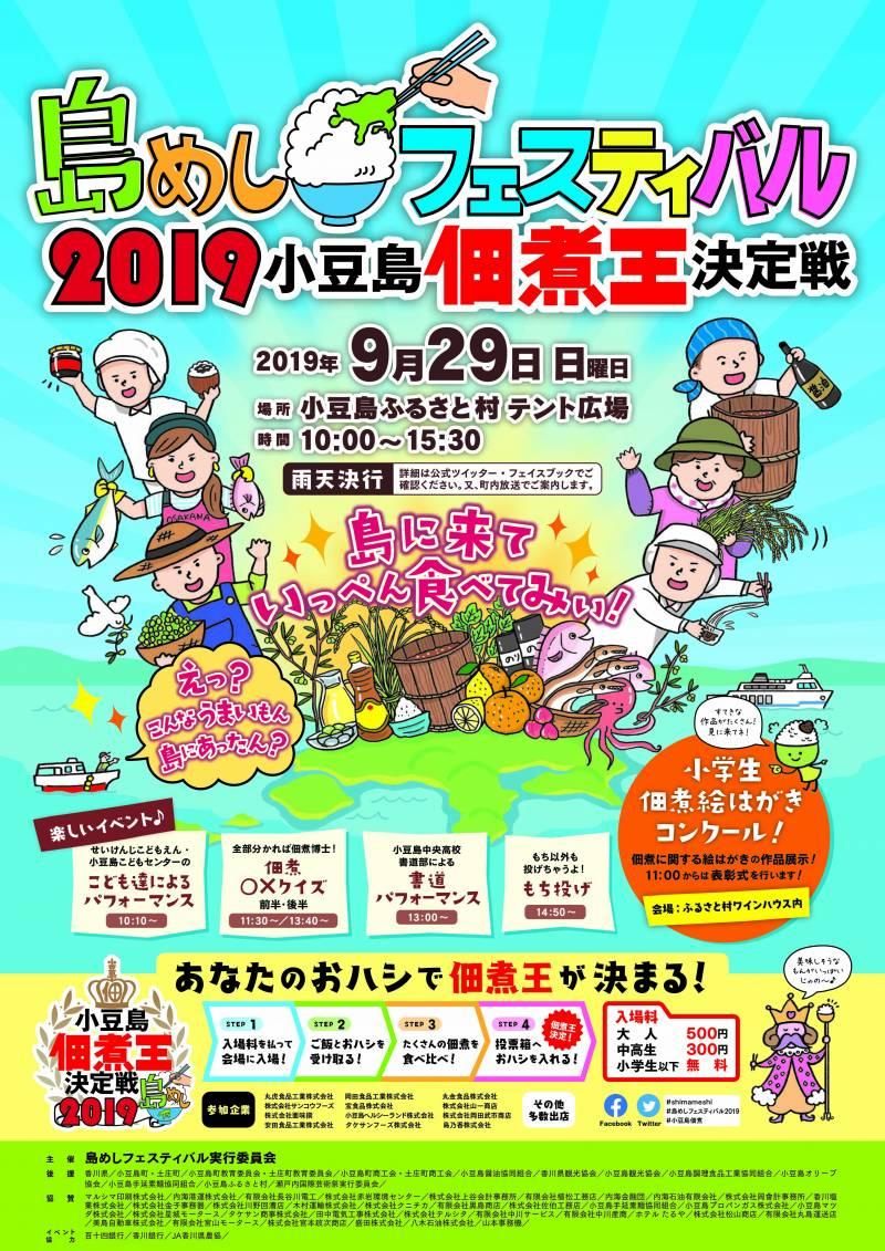 島めしフェスティバル 2019小豆島佃煮王決定戦