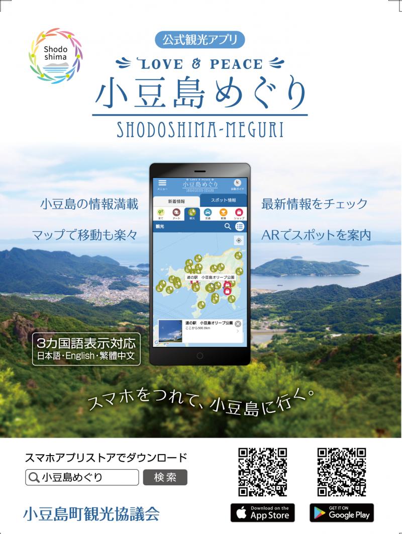 公式観光アプリ「小豆島めぐり」ができました
