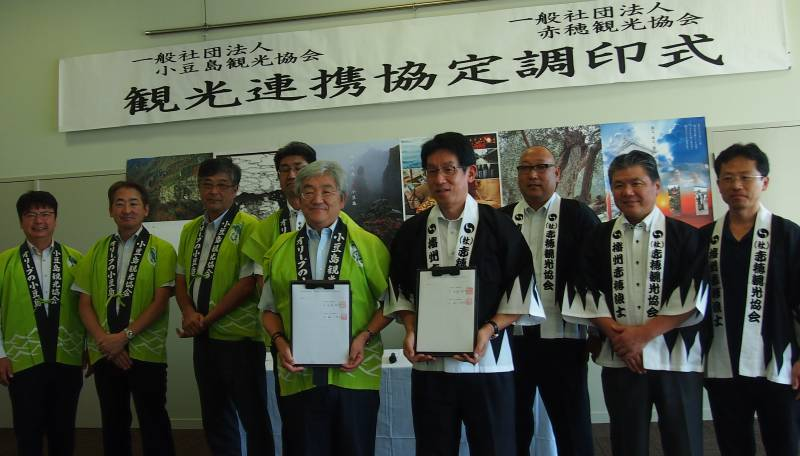 赤穂観光協会と観光連携協定を結びました