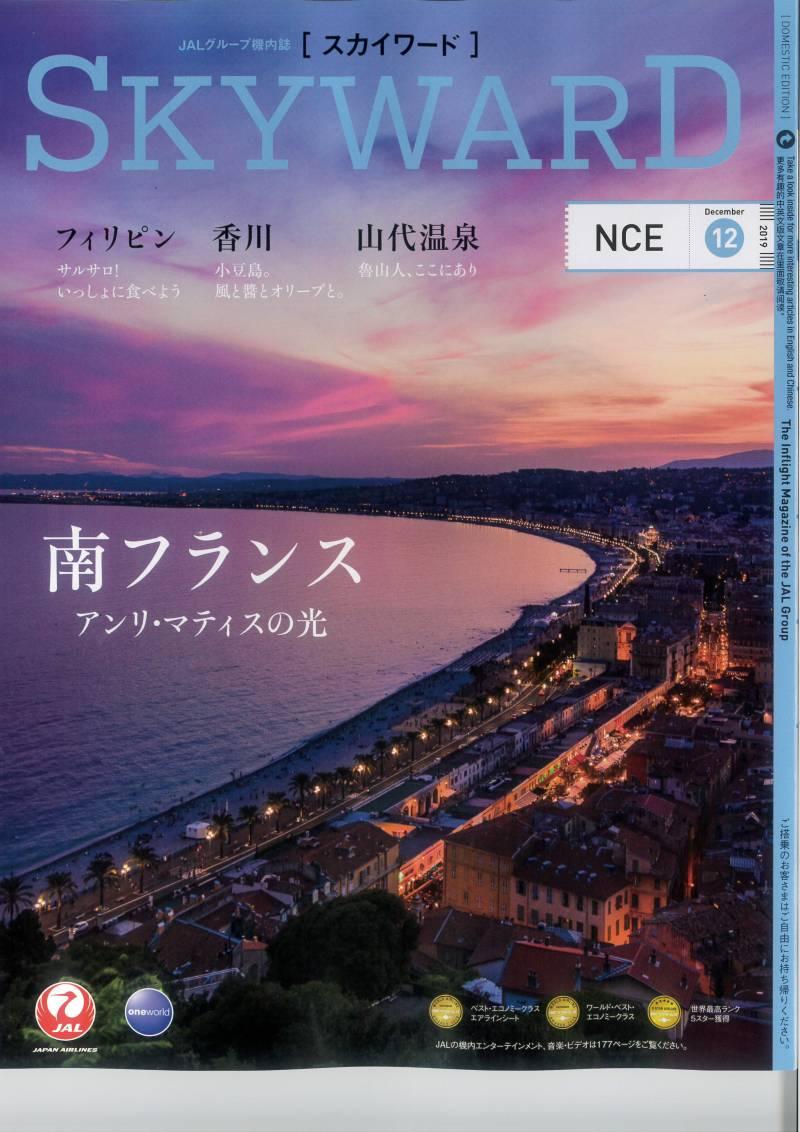 JALグループの機内誌「SKYWARD」に掲載されています