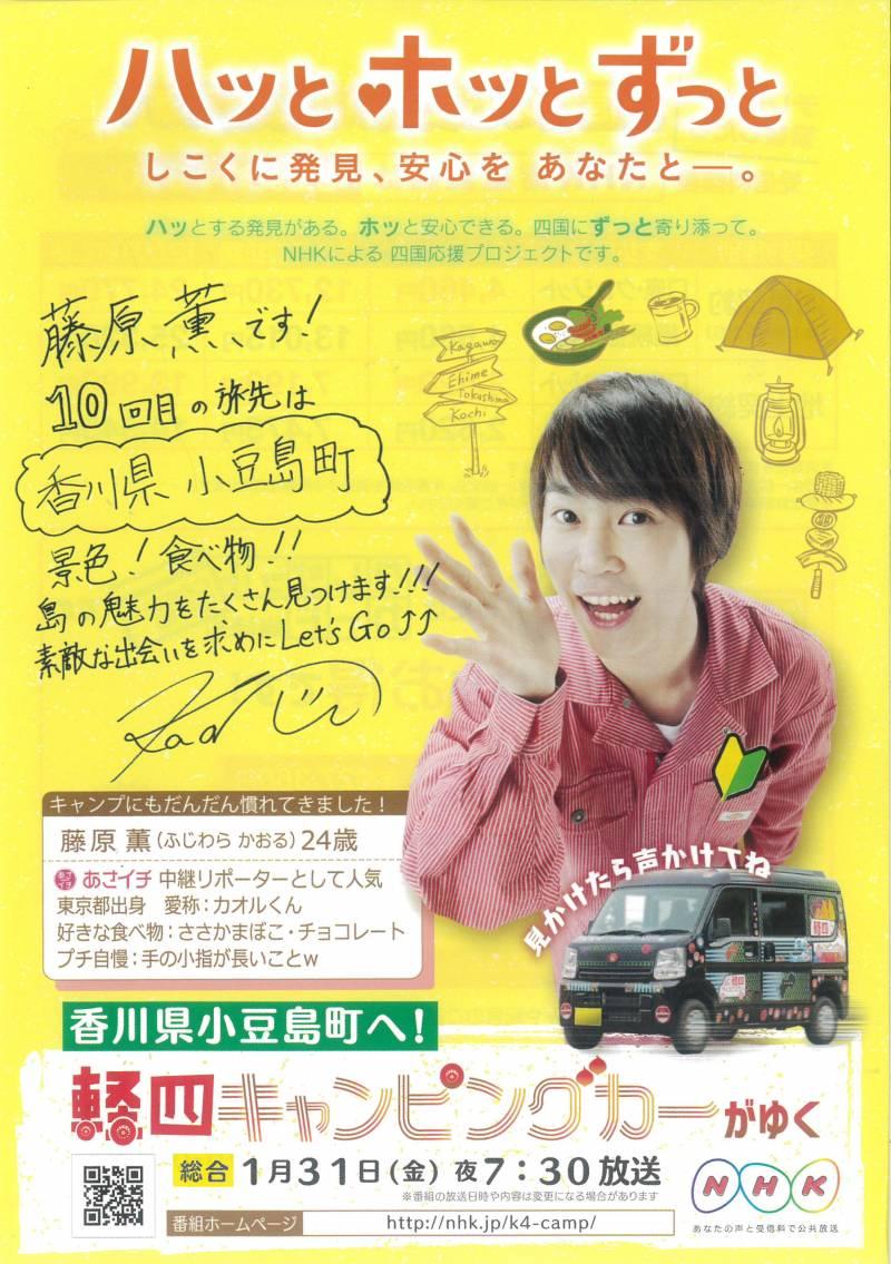 2020年1月31日(金)NHK「軽四キャンピングカーがゆく」放送です