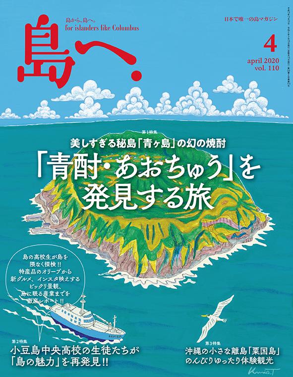島マガジン「島へ。」に小豆島中央高校の生徒たちがレポートした記事が掲載されています