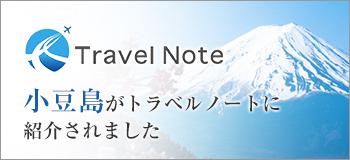 小豆島がトラベルノートに掲載されました