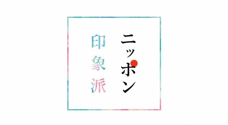 【NHK総合】7/19 午後2:05~ ニッポン印象派