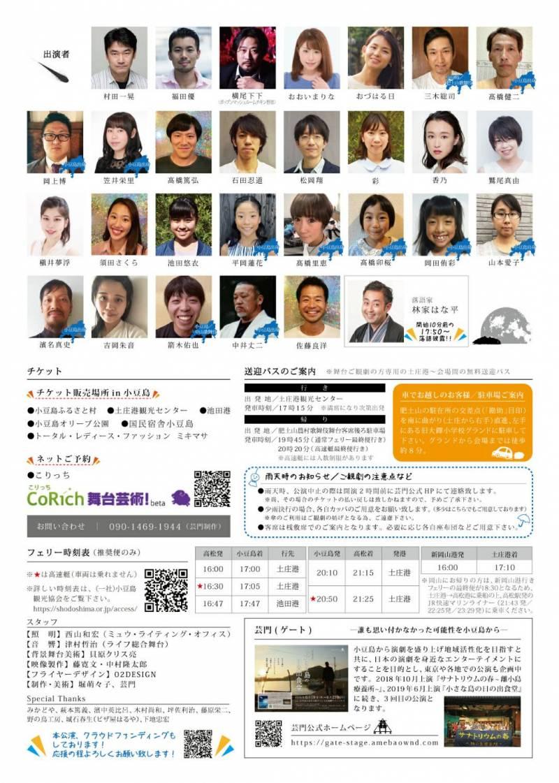 芸門(ゲート) 第3回小豆島公演「サナトリウムの春」