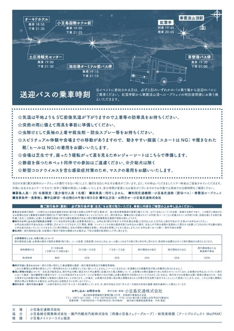 【9月催行中止】せとうち星山 寒霞渓スピリチュアルナイトツアー