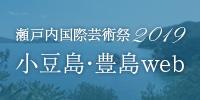 瀬戸内国際芸術祭2019小豆島・豊島Web