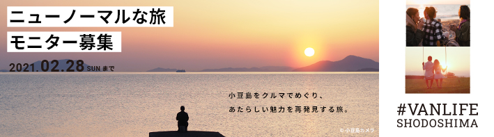 #VANLIFE小豆島