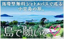 島で願いを 小豆島キャンペーン2021