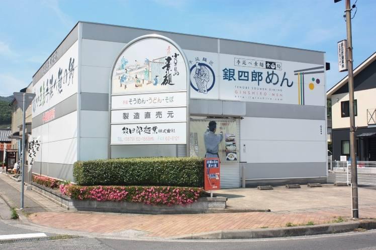 銀四郎麺業株式会社