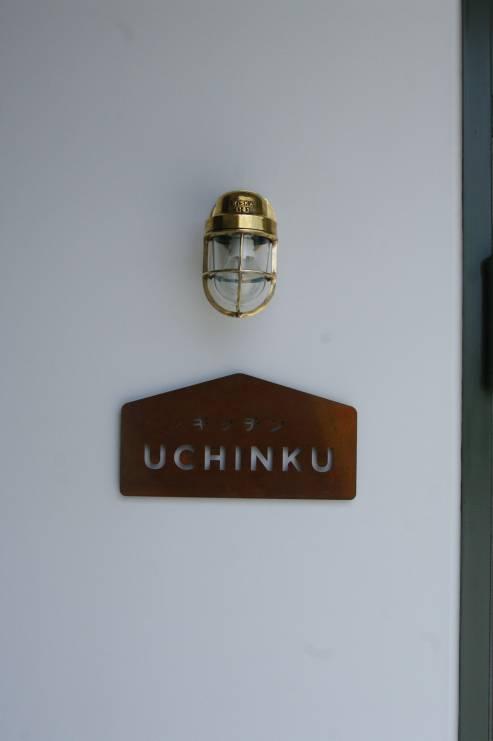 キッチン UCHINKU