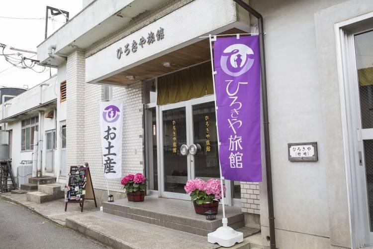 ひろきや旅館