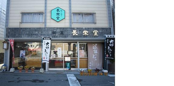 岡田長栄堂 本店