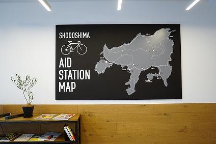 小豆島サイクルステーション
