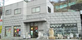 西山石材 草壁展示場