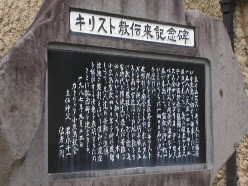 高山右近石碑